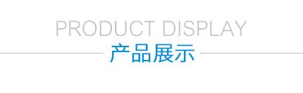 产品展示-mc-1