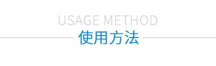 使用方法-mc-1